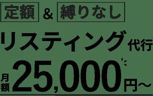 定額&縛りなしリスティング代行25,000円〜