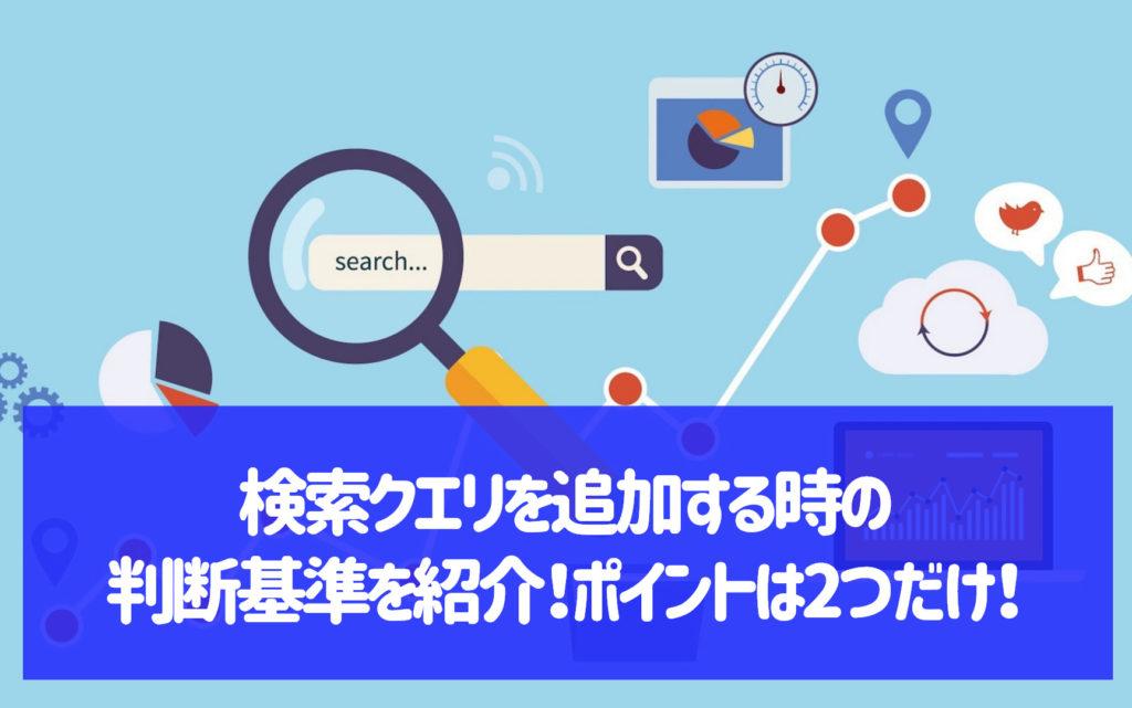 検索クエリを追加する判断基準