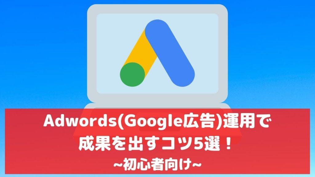アドワーズ adwords Google広告 運用 コツ