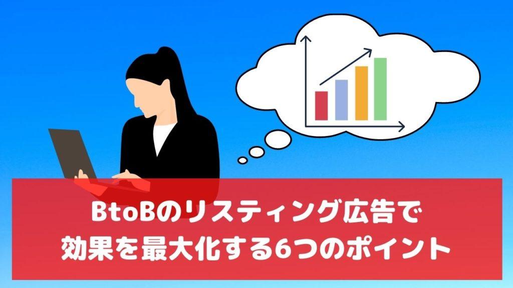 BtoB リスティング広告 効果 コツ
