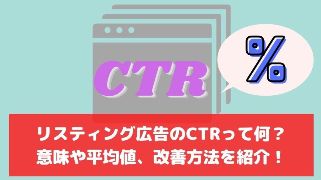 リスティング広告 CTR クリック率 とは 平均 改善