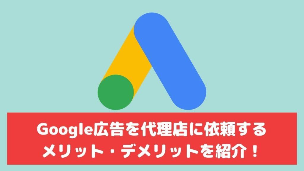 Google 広告 代理店 運用代行 メリット デメリット