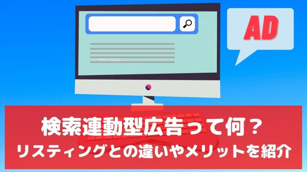 検索連動型広告 とは リスティング広告 違い メリット デメリット