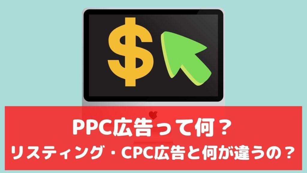 PPC広告とは リスティング広告 CPC広告 違い