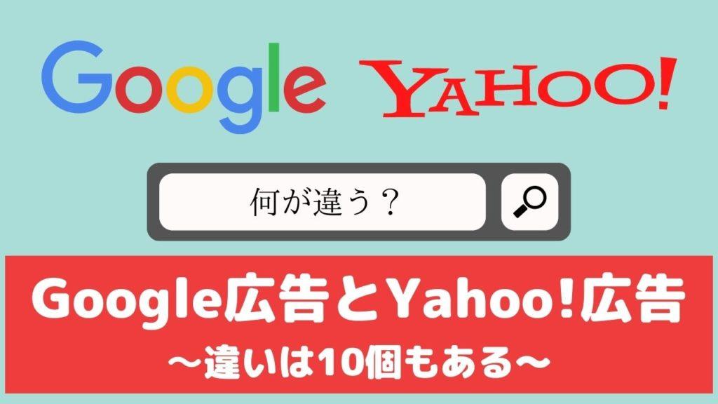 Google広告 Yahoo!広告 リスティング広告 違い 比較