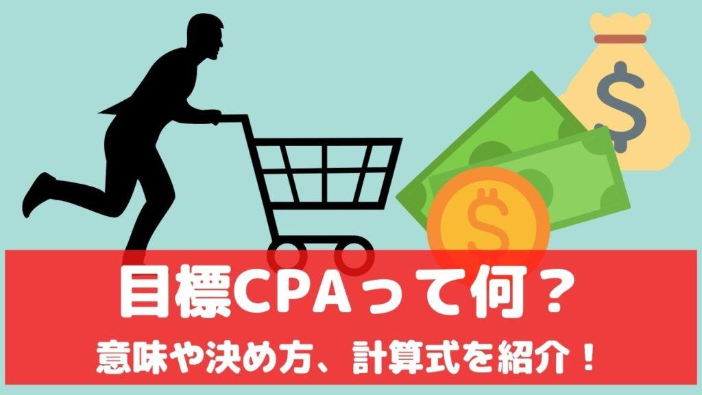 目標CPAとは 意味 決め方 計算