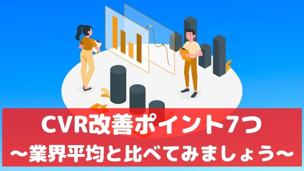 リスティング広告 CVR コンバージョン率 改善 方法