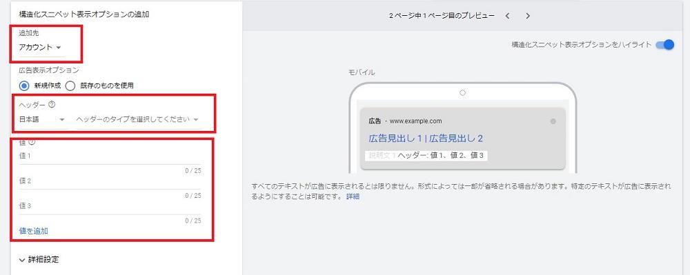 構造化スニペット表示オプション コールアウト表示オプション 違い 設定 文字数 例