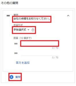 リードフォーム表示オプション 設定方法