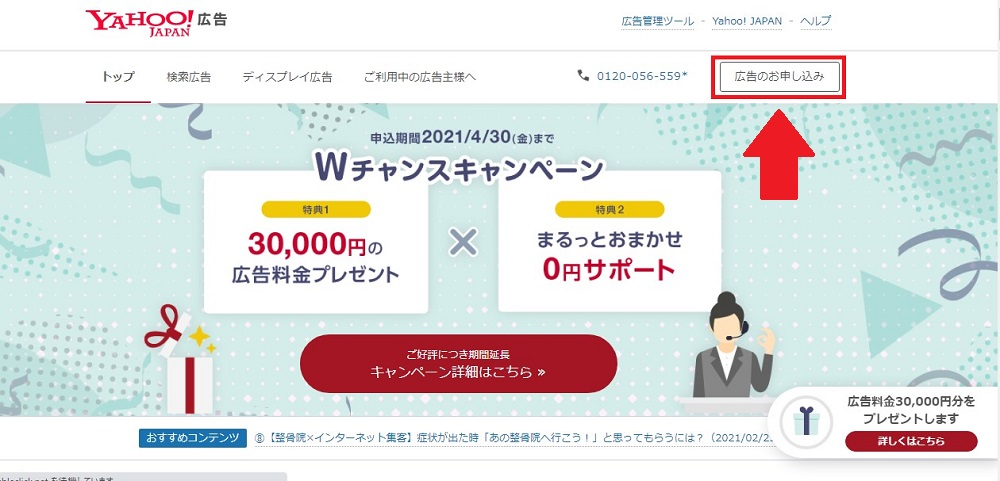 Yahoo!広告 とは 始め方