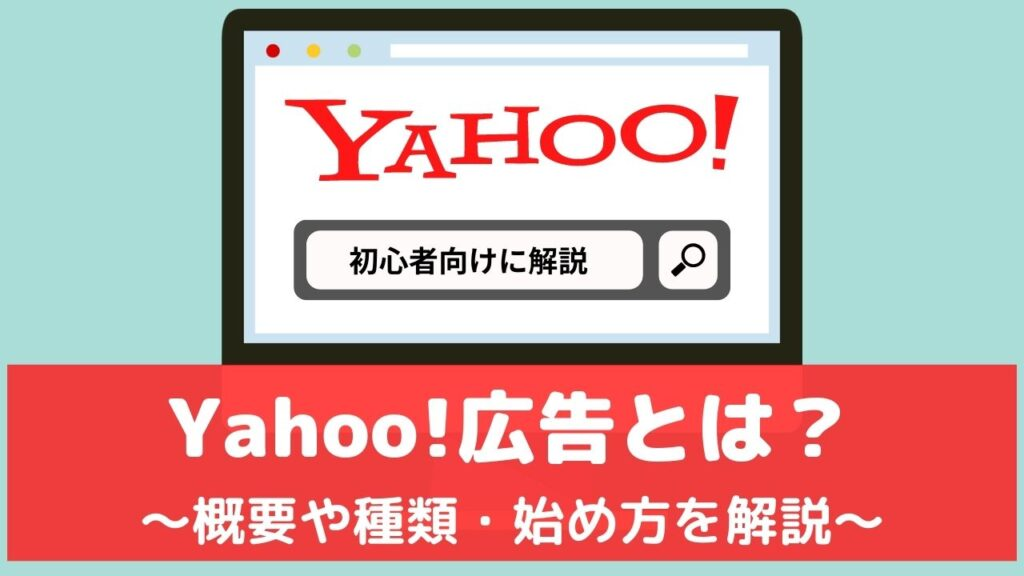 Yahoo!広告 とは