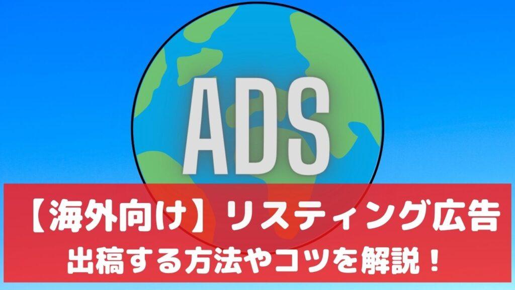 海外リスティング広告 とは 始め方