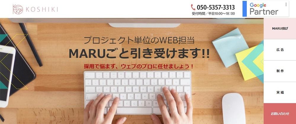 株式会社KOSHIKI