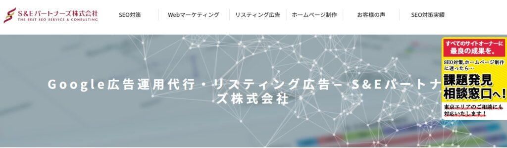 S&Eパートナーズ株式会社