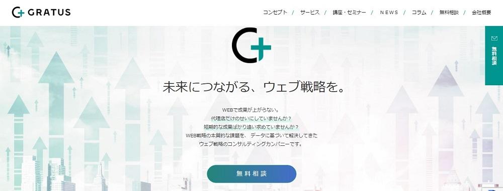 株式会社グラタス
