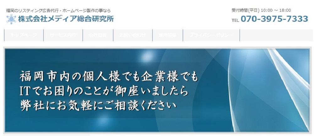 株式会社メディア総合研究所