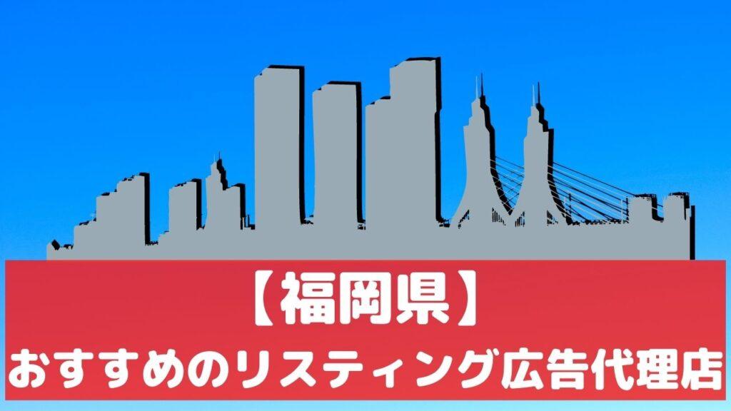 福岡県のリスティング広告代理店おすすめ11選