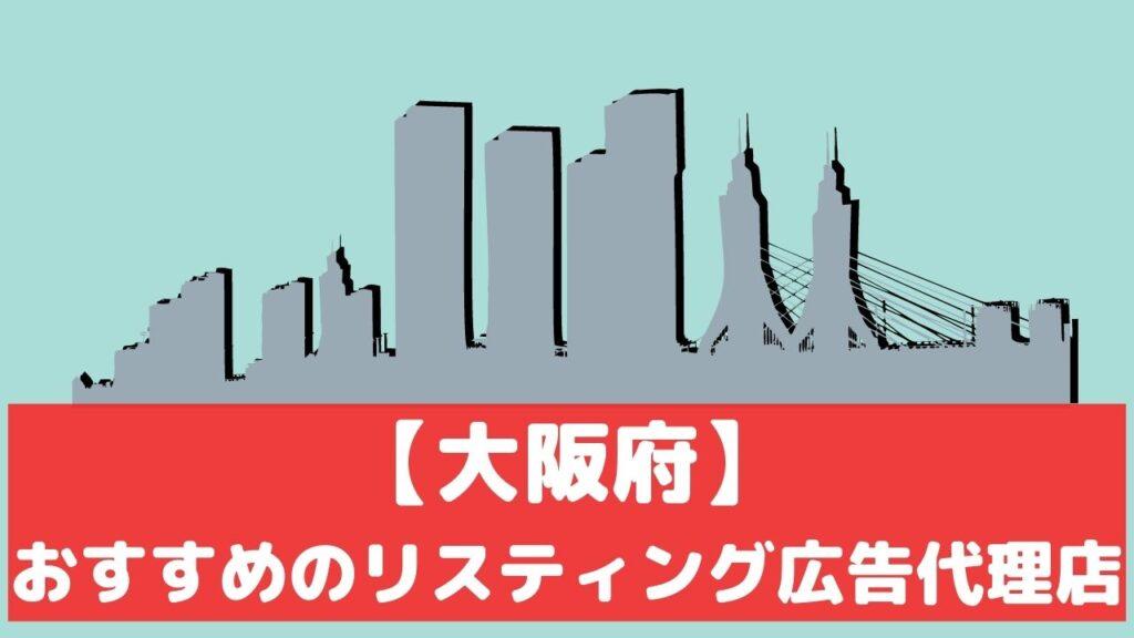 大阪府のリスティング広告代理店おすすめ11選