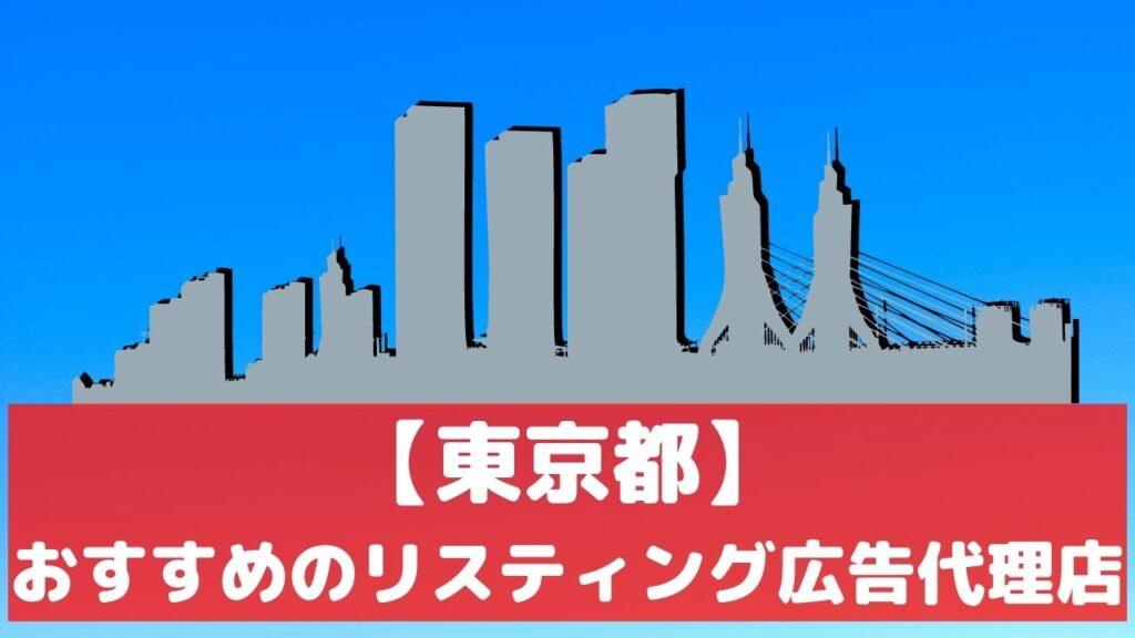 東京都のリスティング広告代理店おすすめ13選