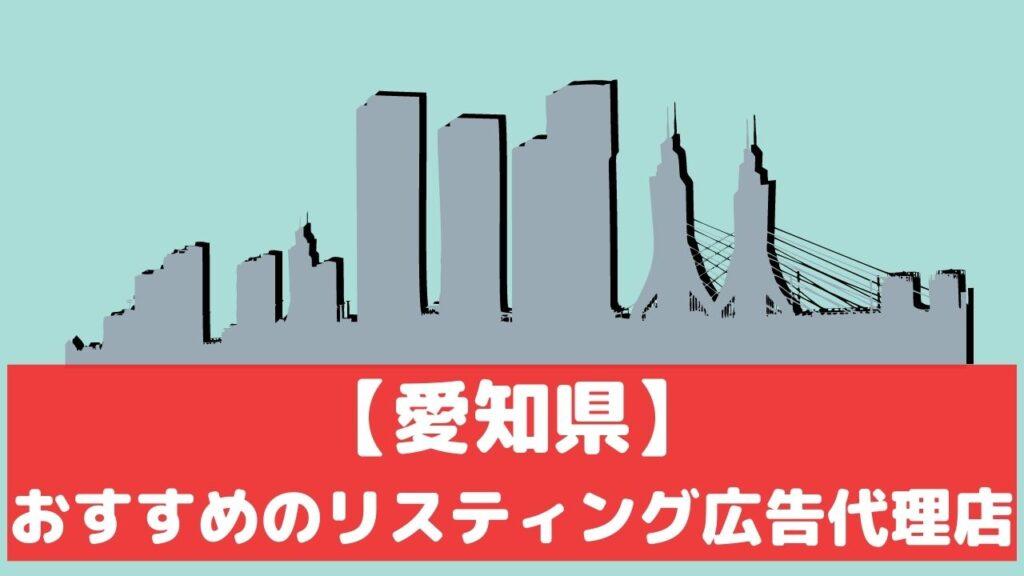 愛知県 リスティング広告代理店 おすすめ