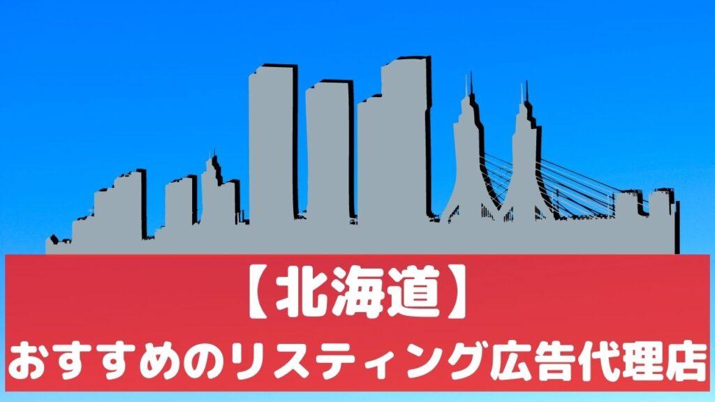 北海道 リスティング広告代理店 おすすめ