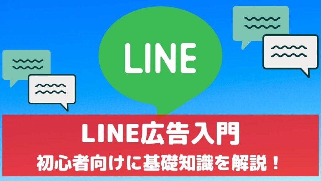 LINE広告とは 特徴 費用 配信先
