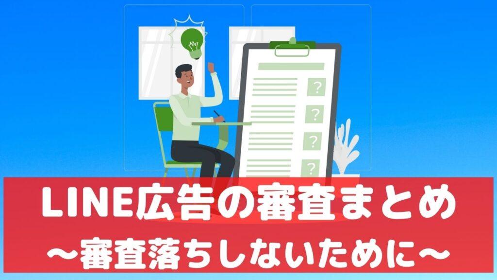 LINE広告 審査 審査落ち 日数 審査期間