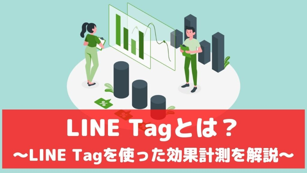 LINE広告 計測 LINE Tag