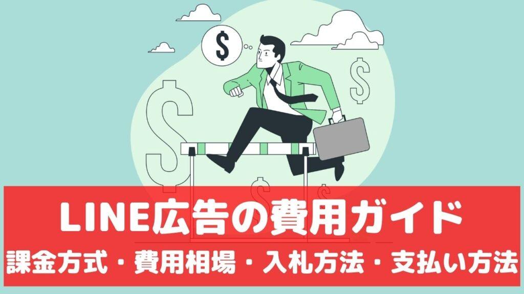 LINE広告 費用 料金 自動入札