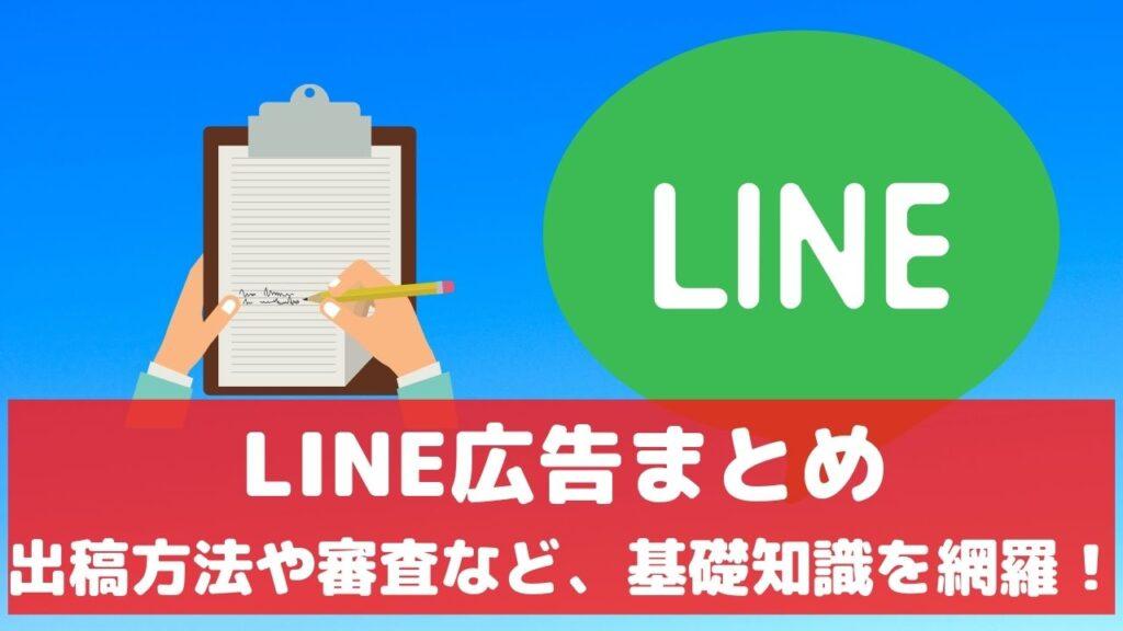 LINE広告 まとめ