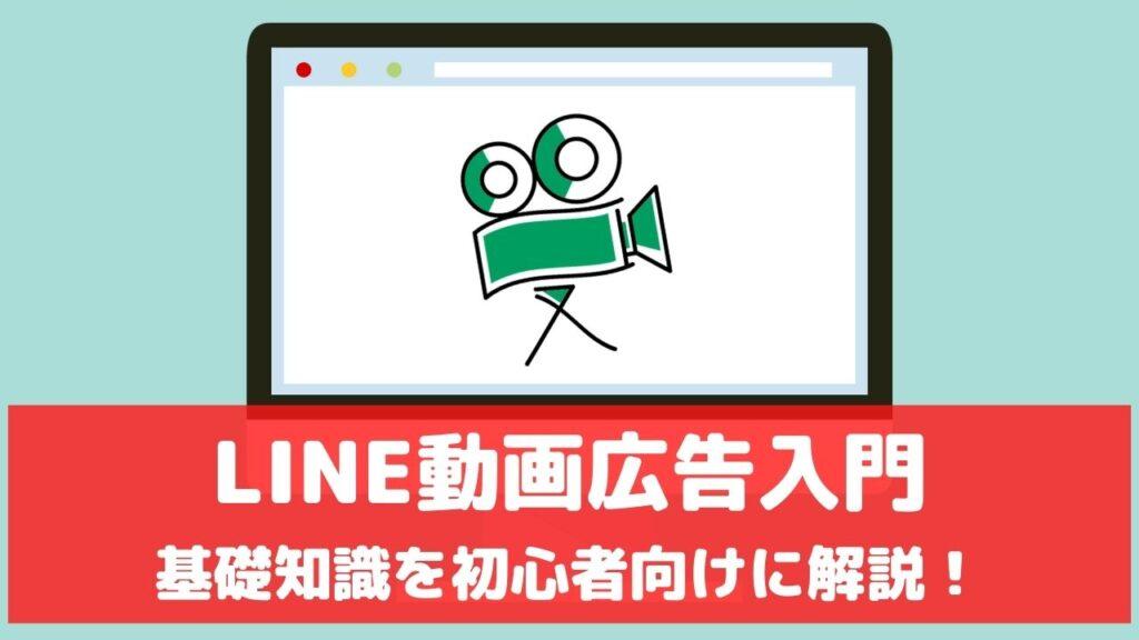 LINE広告 動画広告 LINE動画広告