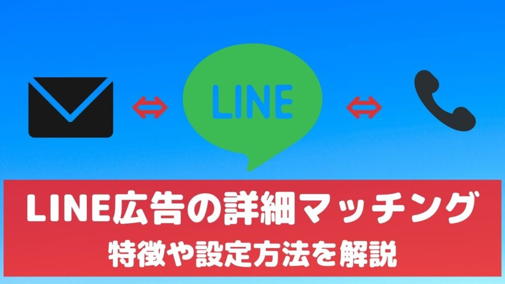 LINE広告 詳細マッチング