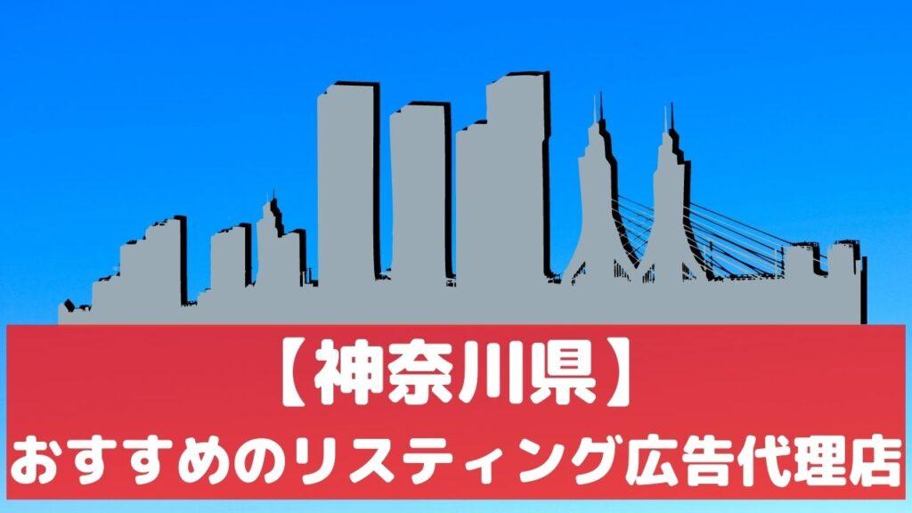 神奈川県 リスティング広告代理店 おすすめ