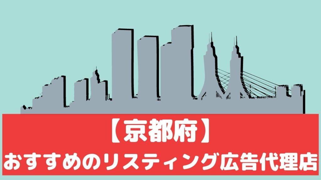 京都府 リスティング広告代理店 おすすめ
